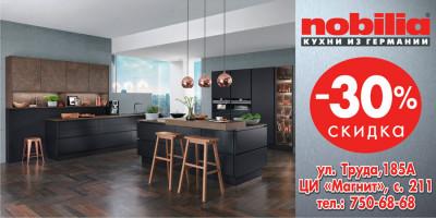 Скидка 30% на кухни Nobilia